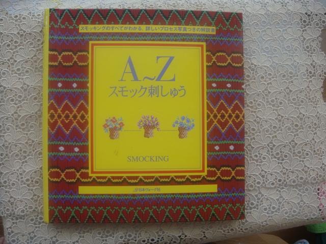 A~Zスモック刺しゅう