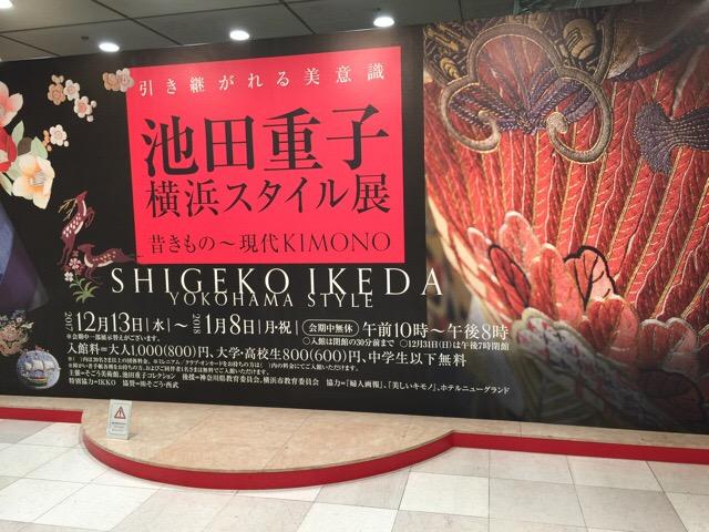 池田重子 和装展覧会